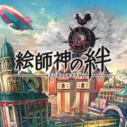 コンパイルハート、『絵師神の絆』DMM版のサービスを4月30日をもって終了…スマホ版はサービス継続