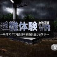 理経、VRを活用した土砂災害体験・訓練用コンテンツの提供 被災者の実体験に基づいた状況の再現も