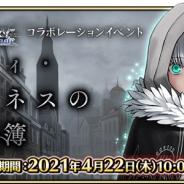 FGO ARCADE PROJECT、『Fate/Grand Order Arcade』で『ロード・エルメロイⅡ世の事件簿』とのコラボ開催!