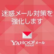 ヤフー、「Yahoo!メール」のなりすまし対策として送信ドメイン認証技術DMARCを3月より導入