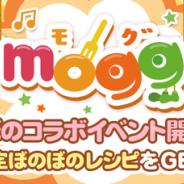 サイバーエージェント、レシピゲーム『mogg』でブーム再来中の人気キャラ「ぼのぼの」とのコラボ企画を実施。ぼのぼのやシマリスくんたち森の仲間がモチーフのレシピが登場