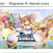 Gravity、『Ragnarok M : Eternal Love』を北米・南米・オセアニアで明日より正式リリース 日本リリースは年内の予定