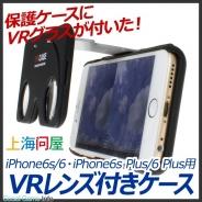 ドスパラ、上海問屋でVRレンズ付きiPhoneケースを販売開始…スピーディ&手軽に3DVR動画や3D画像が楽しめる