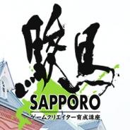 【札幌の学生必見】ファリアー、ゲームクリエイター育成講座「駿馬」を札幌にて12月24日開催 講義とワークショップが特徴の勉強会