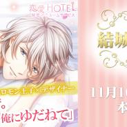 フリュー、『恋愛HOTEL~秘密のルームサービス』で100万DL突破を記念して「結城ミナト本編ストーリー」を配信開始!