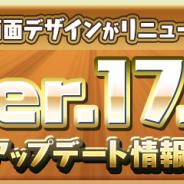ガンホー、『パズドラ』で3月20日にVer.17.0アップデート! 一部画面デザインをリニューアル!