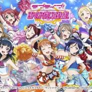 KLabとブシロード、AnimeJapan 2018で「みんなでぴょんぴょん♪でかスクフェスチャレ ンジ!!with 虹ヶ咲学園スクールアイドル同好会」を開催決定