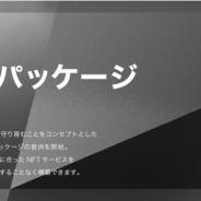 スタートバーン、法人向けにNFT事業導入パッケージを提供開始 ゲームやECサービスなどを対象に
