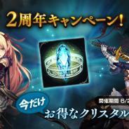 Cygames、『Shadowverse』でクリスタル1000個を1人1回限定で720円で購入できるキャンペーンを開始