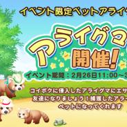 SNK、『恋する胸キュン牧場』で「動物祭りシリーズ」の新イベント「アライグマ祭り」を開催