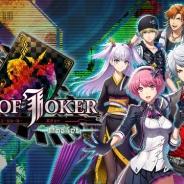 セガ・インタラクティブ、『CODE OF JOKER Pocket』が「セガフェス」にてTCG有名プレイヤーとCOJ有名プレイヤーの対戦イベントを実施