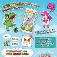 ステアシステム、WEBサイト「Makuake」でiOS・Android向けゲーム『ワギャン しりとりで勝負だ!』(仮称)のクラウドファンディングを開催