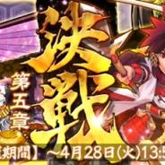 リアルスタイル、「戦国X」で対戦イベント「決戦・第五章」で超極レア★5武将 「真田幸村」を手に入れよう