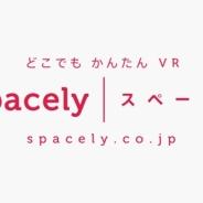VR制作ソフトの開発をするエフマイナーが「スペースリー」に社名変更 サービス名と社名の一致でブランド力向上を狙う