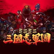 Triniti Interactive、『ミニミニ三国志軍団』でプレイヤー名を変えられるアイテムがショップに登場