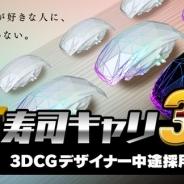 DeNA、3DCGデザイナー向けセミナー「寿司キャリ3D ~3DCGデザイナー中途採用説明会~」…好評につき第3回を1月20日に開催