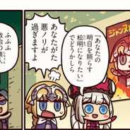 FGO PROJECT、WEBマンガ「ますますマンガで分かる!Fate/Grand Order」の第135話「当選への道」を公開