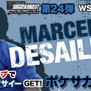 NewsTech、『ポケットサッカークラブ』でマルセル・デサイー氏とのタイアップを開始 「ワールドサッカーダイジェスト」との連動企画も実施