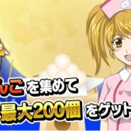 グレープ、『東京マテリア』で新イベント「とわ子のお月見」を開催 月見だんごを集めてダイヤ最大200個をゲット!