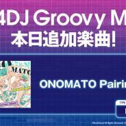 ブシロード、『グルミク』にアーケードリズムゲーム「WACCA Lily R」よりTANO*Cオリジナル曲「ONOMATO Pairing!!!」を追加