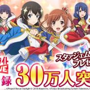 エイチーム、『少女☆歌劇 レヴュースタァライト -Re LIVE-』の事前登録数が30万人を突破! スタァジェム1200個のプレゼントが確定