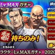 セガ、『龍が如く ONLINE』で「奥義特撰キャラクターLv.MAXガチャ」を開催 SSRキャラはすべて100レベルで排出!