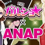 enish、『ガルショ☆』で人気ファッションブランド「ANAP」との2度目となるコラボキャンペーンを開催