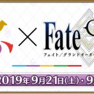 『FGO』ステージイベントが「京まふ」で開催決定! 川澄綾子さん、高橋李依さん、悠木碧さんが出演しゲームに関する情報・エピソードをお届け!