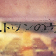 """ブシロードとCraft Egg、『ガルパ』で初音ミクコラボ第2弾開催記念に「ロストワンの号哭」の""""歌ってみた動画""""を期間限定で再公開!"""