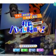 KADOKAWA、でらゲーとプリアップパートナーズと共同開発する異世界SRPG『社長、 バトルの時間です!』を今夏リリースを決定! 事前登録もスタート!