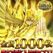 バンナム、『聖闘士星矢 小宇宙スロットル』で金貨が最大1,000枚手に入る【アプリ公開1000日記念キャンペーン】を開始