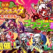 アルファゲームス、『リ・モンスター』で『【罪咎ノ終局】九尾狐⼥王』がLE++となって新登場!