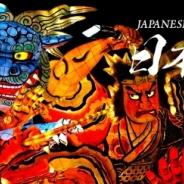 青森ねぶた祭をVRで 360Channelが新チャンネル『日本の祭』を公開