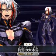 FGO PROJECT、『Fate/Grand Order』で「★5(SSR)オデュッセウス」の宝具演出を公開