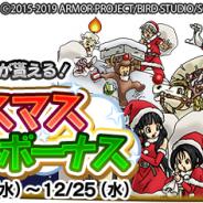 スクエニ、『DQ どこでもモンスターパレード』でクリスマスログインボーナスを開催!「サンダタの逆襲!プレゼントを取り戻せ!」も実施中