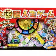 タカラトミー、「人生ゲーム」の新商品として「大逆転人生ゲーム」を7月8日より発売