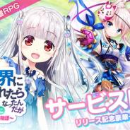 INFRAWARE JAPAN、カジュアル放置型RPG『異世界に飛ばされたらパパになったんだが ~ 精霊騎士団物語 ~』を配信開始
