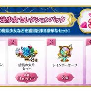 【App Storeランキング(11/17)】新ガチャ&魔法少女セレクションパック販売で『マギレコ』がトップ30復帰 『グラブル』は34位→17位に上昇