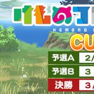 セガ・インタラクティブ、『セガNET麻雀 MJ』シリーズでTVアニメ「けものフレンズ2」とのコラボイベント「けものフレンズ2 CUP」を開催!