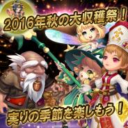 Rekoo Japan、『クロノスブレイド』で秋の大収穫祭キャンペーンを実施 四大王者が超STEPガチャに初登場も!