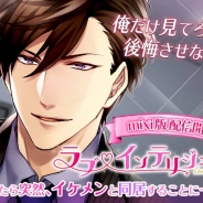 ニノヤ、恋愛アドベンチャーゲーム『ラブ★インテリジェンス』mixi版を配信開始