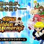 バンナム、enza新作『金色のガッシュベル!! 』の正式タイトルを『金色のガッシュベル!! Golden Memories』に決定! 公式Twitterも開設!