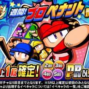 KONAMI、『実況パワフルプロ野球』で「祝賀会 週間!プロペナント開催記念ガチャ」を開催!