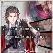 NHN PlayArt、『DAME×PRINCE(ダメプリ)』で武内駿輔さんが演じる攻略キャラクター「リオット」を追加!