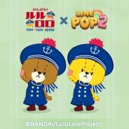 LINE、『LINE POP2』で『がんばれ!ルルロロ』とのコラボを開始 コラボ限定ミニモンやイベントステージなどが登場!
