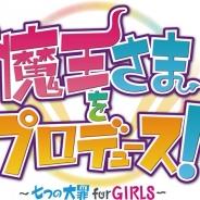 ホビージャパン、『魔王さまをプロデュース! ~七つの大罪 for GIRLS~』で4人の魔王さまのビジュアルを解禁! Twitteキャンペーンも本日より開始