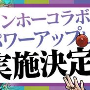 ガンホー、『パズル&ドラゴンズ』と『サモンズボード』でガンホースマホゲームとのコラボを7月1日より開催!
