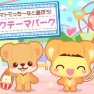 バンダイナムコゲームス、『ホッコリ!たまごっち~な』×『クマ・トモ』とのコラボ企画を実施