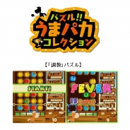 TBSディグネット、Mobage用パズルゲーム『パズル!! うまパカコレクション』を配信開始