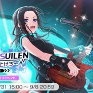 ブシロードとCraft Egg、『ガルパ』でミッションライブイベント「RAISE A SUILEN~御簾を上げろ~(後編)」を開始!